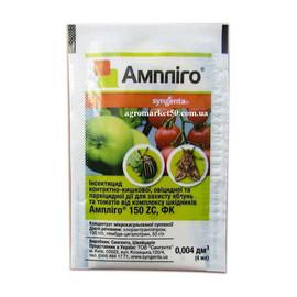 Інсектицид Ампліго Syngenta від 4 мл, Фасовка: Міні упаковка 4 мл